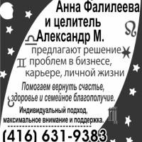Астролог Анна Фалилеева и целитель Александр М.