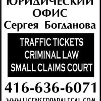 Юридический офис Сергея Богданова