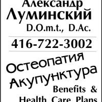 Александр Луминский, D.O.m.t., D.Ac. - остеопатия, акупунктура