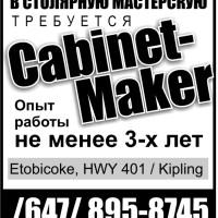 В столярную мастерскую требуется Cabinet-Maker